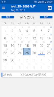 Ethiopian Calendar (ቀን መቁጠሪያ) for pc