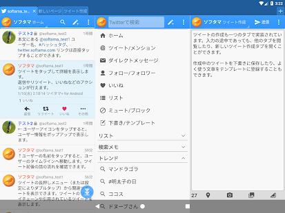 ツイタマ+ for pc