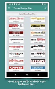 All Bangla Newspaper 2020