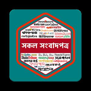 All Bangla Newspaper 2020 Online PC (Windows / MAC)
