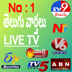 Telugu News Live TV - TV9, NTV, ABN, TV5, Sakshi Online PC (Windows / MAC)