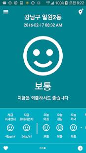 미세미세 - 미세먼지, 날씨, WHO기준, 알람, 위젯, 지도