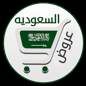 تخفيضات السعوديه  Online PC (Windows / MAC)