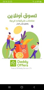Daddy Offers for pc