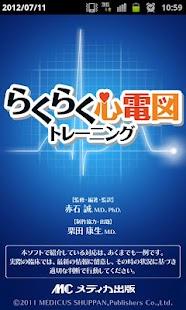 rakurakuShindenzuTraining for pc