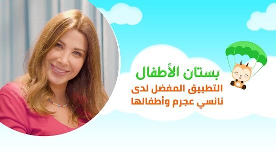 بستان الأطفال - Bostan  for pc