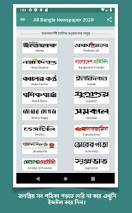 All Bangla Newspaper 2020 for pc