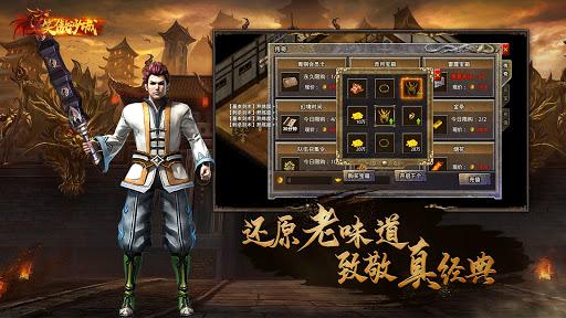 笑傲沙城 1.9.0 screenshots 1