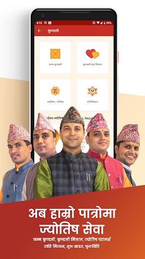 Hamro Patro : The Best Nepali Patro ud83cuddf3ud83cuddf5  Screenshots 8