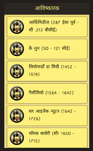 Discovery and Invention in Hindi modavailable screenshots 6