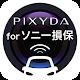 ドラレコ Viewer for ソニー損保 para PC Windows