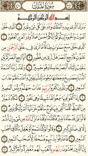 القرآن الكريم كامل بدون انترنت  1