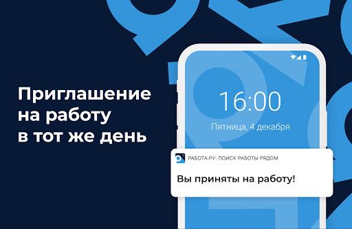 Rabota.ru: Vacancies & job search. Work remotely 4.20.3 Screenshots 5