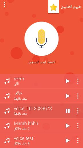 برنامج تسجيل و تغيير الصوت - مغير الاصوات  screenshots 1