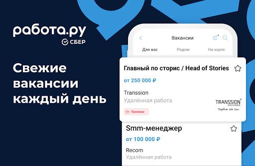 Rabota.ru: Vacancies & job search. Work remotely 4.20.3 Screenshots 1