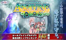 [Premium]RPG アスディバインディオスのおすすめ画像1