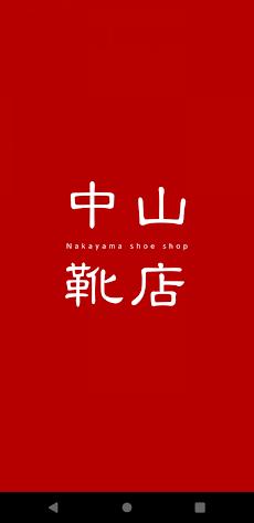 中山靴店アプリのおすすめ画像1