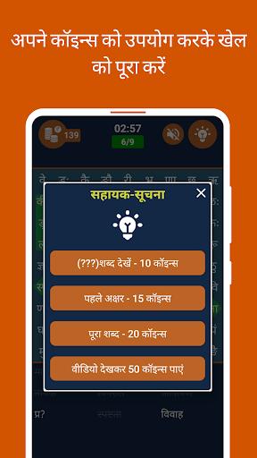 Hindi Word Search  screenshots 2