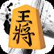 将棋王 オンライン 無料 - Androidアプリ