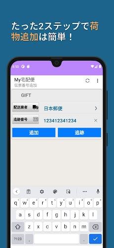 MY宅配便 - 荷物配達追跡公式アプリのおすすめ画像3