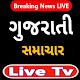 Gujarati News Live TV ગુજરાતી સમાચાર - DD Girnar para PC Windows