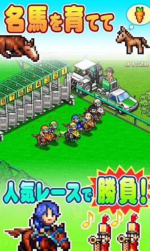 G1牧場ステークス modiapk screenshots 1