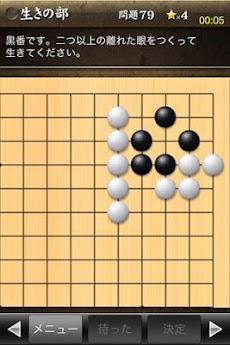 実戦詰碁のおすすめ画像2