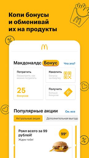 Макдоналдс  screenshots 2