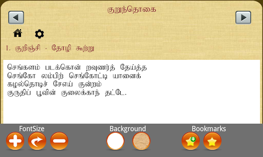 ThamizhPettagam SangaIlakkiyam For PC Windows (7, 8, 10, 10X) & Mac Computer Image Number- 10