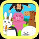 子供向け知育アプリ/さわってあそぼ!4どうぶつ編 - Androidアプリ
