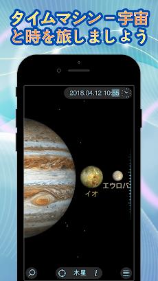 Solar Walk Free - 探検宇宙:太陽系、惑星、星、衛星、彗星および他の天体3Dのおすすめ画像3