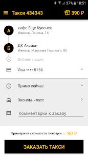 Такси 434343, Ижевск 2