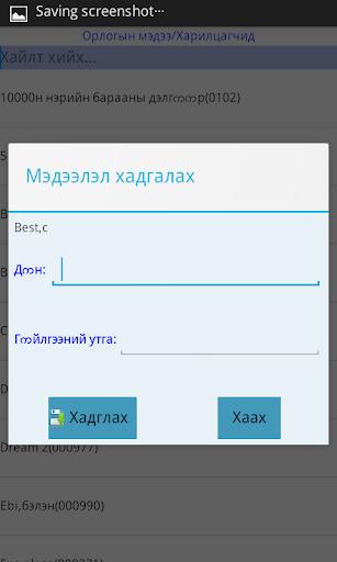 DManager 5.1.3 Screenshots 7