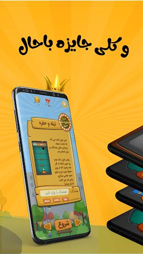 Sadrneshin|مسابقه صدرنشین، بازی آنلاین رقابتی 4.9.1 screenshots 2