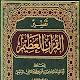 كتاب تفسير القرآن العظيم تفسير ابن كثير Download on Windows