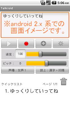 Talkroid(ゆっくり文章読み上げアプリ)のおすすめ画像4