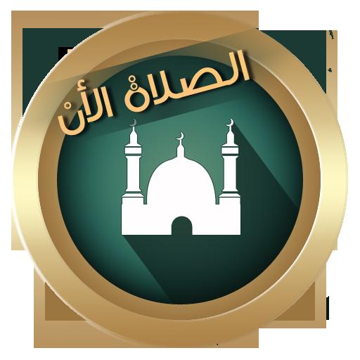 براير ناو | مواقيت الصلاة و المؤذن و أذكار المسلم