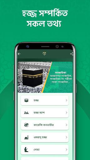 Noor : Quran, Hadith, Namaz Timing, Hajj Info modavailable screenshots 4