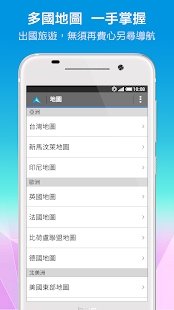 導航Polnav mobile Screenshot