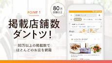 食べログ お店探し・予約アプリ - ランキングとグルメな人の口コミから飲食店検索のおすすめ画像2