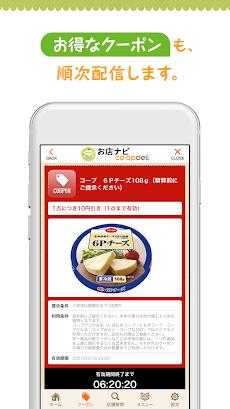 お店ナビ コープデリ 公式アプリのおすすめ画像4
