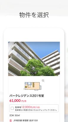 OHYA-家賃だけで住み替え放題-のおすすめ画像4