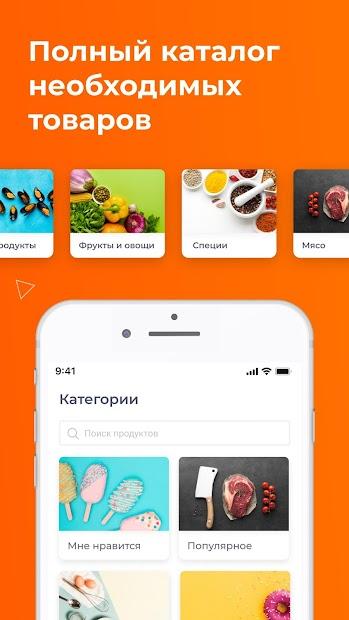 BAZAR - доставка продуктов за 15 минут screenshot 3