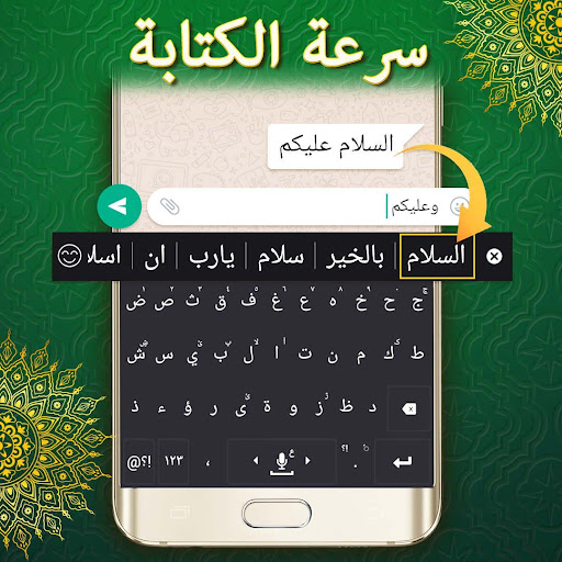 Saudi Arabic Keyboard u062au0645u0627u0645 u0644u0648u062du0629 u0627u0644u0645u0641u0627u062au064au062d u0627u0644u0639u0631u0628u064au0629  Screenshots 7
