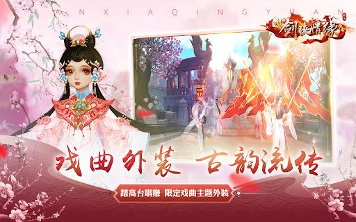 u5251u4fa0u60c5u7f18(Wuxia Online) -  u65b0u95e8u6d3eu4e0au7ebf 1.14.1 screenshots 15