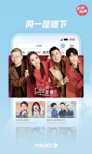 Youku  Screenshots 7