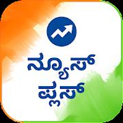 Kannada NewsPlus Made in India