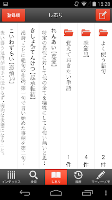 新明解国語辞典 公式アプリ|ビッグローブ辞書のおすすめ画像5