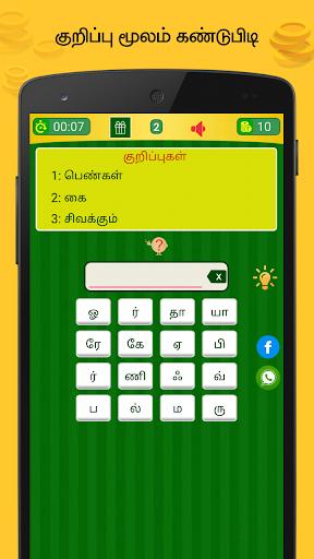 Tamil Word Game - u0b9au0bcau0bb2u0bcdu0bb2u0bbfu0b85u0b9fu0bbf - u0ba4u0baeu0bbfu0bb4u0bcbu0b9fu0bc1 u0bb5u0bbfu0bb3u0bc8u0bafu0bbeu0b9fu0bc1 6.1 screenshots 6