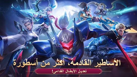 تحميل لعبة Mobile Legends: Bang Bang مهكرة للاندرويد [آخر اصدار] 2